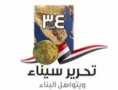 وزارة الدفاع المصرية برومو 1-2-3-4-5 عيد تحرير سيناء