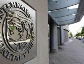 «صندوق النقد»: تعافي نمو الناتج المحلي السعودي 2 في المئة العام المقبل