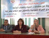 بمشاركة وزارة الري والصحة اتحاد نساء مصر يناقش مشكلات المياه بالمحلة
