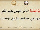 النيابةالعامةالمصرية تأمربحبس متهم بقتل عقيدمهندس بالقوات المسلحة متقاعدبطريق الواحات