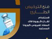 بيان صادر عن هيئة الدواء الدواء: منح الترخيص الطارئ لاستخدام لقاح كورونا فاك (Corona-Vac)