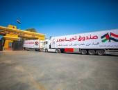 قافلة صندوق تحيا مصر الثالثة تصل غزة تنفيذا لتوجيهات السيد الرئيس   20 حاوية محملة بأكثر من 500 طن مواد غذائية وأمتعة لرعاية الأشقاء الفلسطينيين