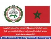 عاجل: البرلمان العربي يؤكد تضامنه مع المملكة المغربية، ويدعو البرلمان الأوروبي إلى عدم إقحام نفسه في أزمة ثنائية يمكن حلها بالحوار