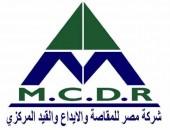 فتح باب الترشح لرئاسة شركة مصر للمقاصة 21 يونيو الجاري