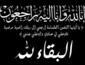 د.رمضان إبراهيم: خالص العزاء لأستاذنا الدكتور أحمد زارع المتحدث الرسمي باسم جامعةالأزهرفي وفاة شقيقه رحمه الله …