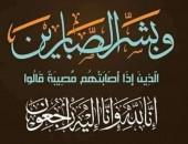 د الصاوي  يعزي المستشار الإعلامي لجامعة الأزهر لوفاة شقيقه