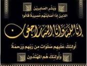 د الصاوي يقدم خالص العزاء للدكتور  رمضان إبراهيم  رئيس  قسم العلاقات  العامة بإعلان الأزهر في وفاة والده