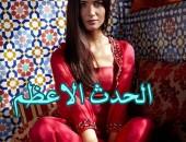 الْحَدَثُ الْأَعْظَمْ حُبّكَ…قصيدةللشاعرالمصري سميرالجمل