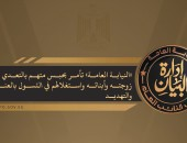 «النيابة العامة المصرية » تأمربحبس متهم احتياطيًّا على ذمة التحقيقات لتعذيبه زوجته بدنيًّا والتعدي على أبنائه واستغلالهم جميعًا في أعمال التسول بالقوة والعنف والتهديد.