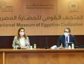وزير السياحة والآثار يترأس ، اجتماع مجلس إدارة هيئة المتحف القومي للحضارة المصرية، بحضور  الدكتورة هالة السعيد وزيرة التخطيط والتنمية الاقتصادية